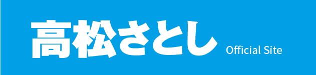 高松さとし オフィシャルサイト takamatsusatoshi.jp